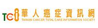 華人癌症資訊網