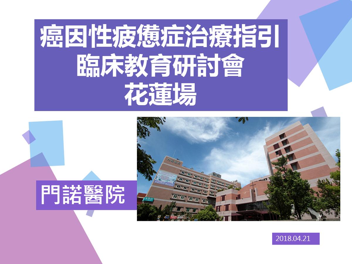 0421癌因性疲憊症治療指引臨床教育研討會-花蓮場