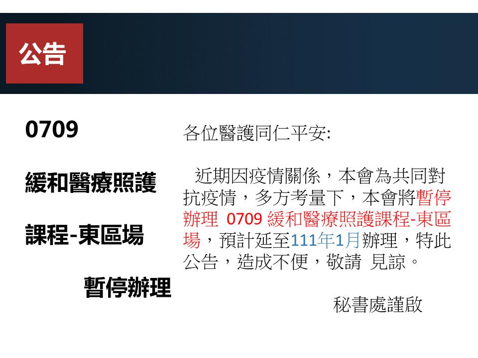 【暫停辦理】0709 緩和醫療照護課程-東區場